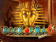 Игровой слот Book Of Ra 6 Deluxe выплачивает реальные деньги